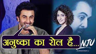 Sanju Trailer: Ranbir Kapoor CLARIFIES Anushka Sharma's role in the film | FilmiBeat