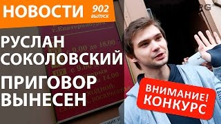 Руслан Соколовский. Приговор вынесен + конкурс! Новости