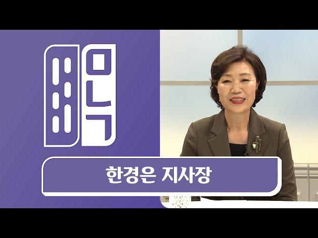 [만나고] 제주극동방송 한경은 지사장 편