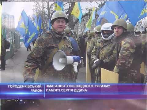Змагання з пішохідного туризму пам'яті Сергія Дідича