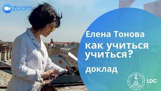 Как учиться учиться Доклад Елена Тонова