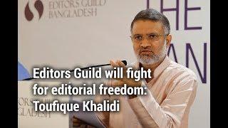 Editors Guild will fight for editorial freedom Toufique Khalidi