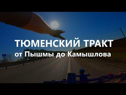 ПОЕЗДКА ПО ТЮМЕНСКОМУ ТРАКТУ НА ВЕЛОСИПЕДЕ: от г.Пышма до г.Камышлов