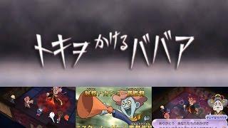 妖怪ウォッチ2 真打クエスト「トキヲかけるババア」クリア! 元祖 / 本家 / 真打 thumbnail