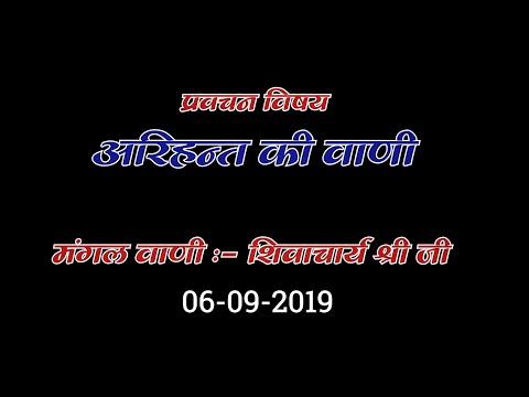 Pune Chaturmas 2019 -अरिहंत की वाणी  06-09-2019