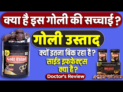 goli-ustad-ayurvedic-tablets-:-usage,-benefits-&-side-effects-|-detail-review-in-hindi-by-dr.mayur