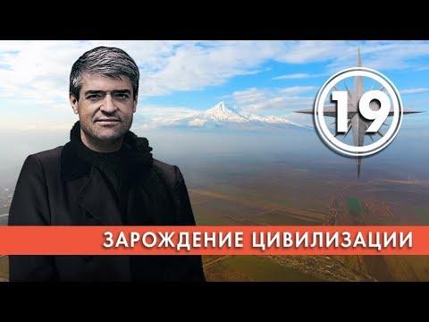 Зарождение цивилизации. Выпуск 19 (27.02.2019). НИИ РЕН ТВ.