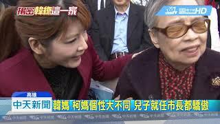 20181225中天新聞 韓國瑜就職典禮 低調韓媽媽首次現身