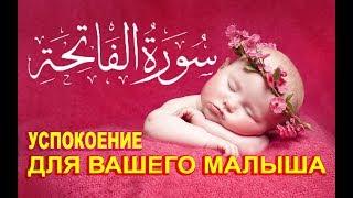 Обучение и заучивание сура Аль Фатиха для детей красивое чтение The child reads the Koran beautifull