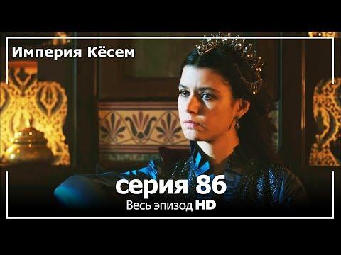 Великолепный век Империя Кёсем серия 86