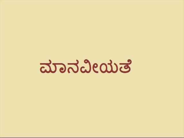 54. LOCK DOWN STORIES - MAANAVEEYATE - STORY BY- DR.V SOUBHAGYALAKSHMI - Prod: Prabhuswamy Malimath