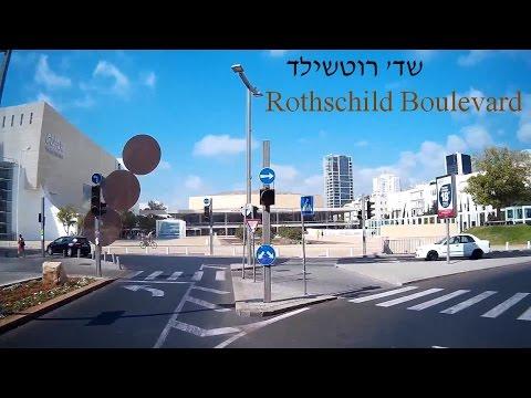 שדרות רוטשילד בתל אביב Street Tour Rothschild Boulevard, Tel Aviv, Israel