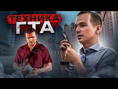 СЕКРЕТ УСПЕШНЫХ ПРОДАЖ. Техника ГТА. ЖИВОЙ ЗВОНОК. Владимир Якуба