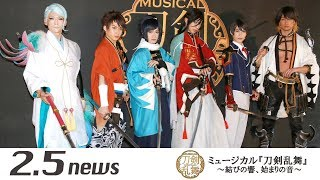 詳細レポートはコチラ http://25news.jp/?p=23985 <公演概要> タイト...