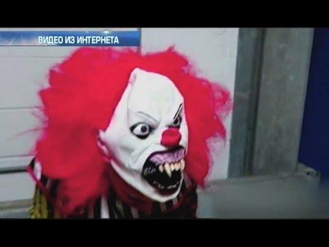 видео клоуны запугавшие сша