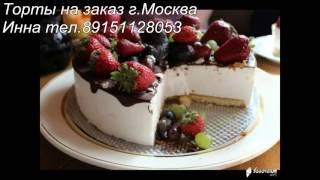 Торты на заказ г.Москва(Вкусные торты БЕЗ МАСТИКИ., 2015-12-30T16:41:28.000Z)