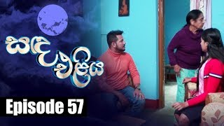 Sanda Eliya - Episode 57 | 08 - 06 - 2018 | Siyatha TV Thumbnail