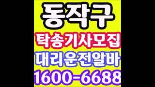동작구 대리운전알바 모집/동작구 탁송기사 모집/법인기사…