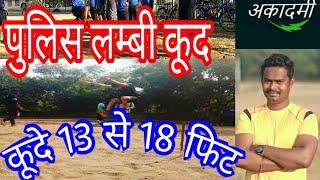 Police Long jump Boys guide in hindi
