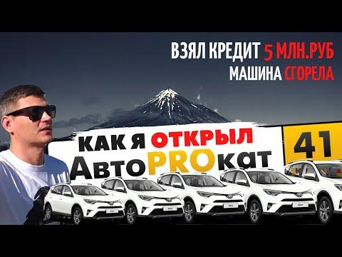 БИЗНЕС на АРЕНДЕ АВТО / КРЕДИТ 5 млн. рублей, МАШИНА СГОРЕЛА