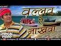 Download वल्लव रे नाखवा | Valhav Re Nakhava - Lyrical  | Shrikant Narayan | Best Marathi Koligeet 2018 MP3 song and Music Video