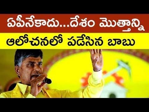 Not Only Andhra Pradesh    Chandrababu Trying To Thought ... Taja30