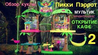 Обзор куклы Пикки Попугай с Шини. Обзор кафе попугая в джунглях, мультик с Энчантималс. Часть 2.