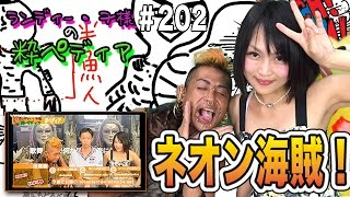 吉本ピン芸人 ランディー・ヲ様の【粋ペディア】(16/8/21) お店探しも!!...
