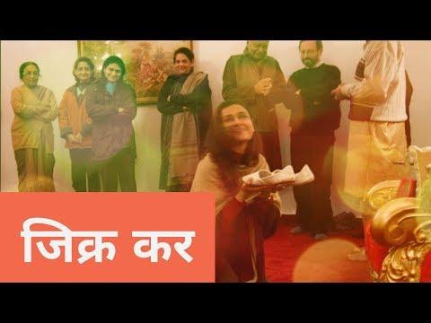 ZIKAR KAR L Full Audio Bhajan | JAI GURUJI