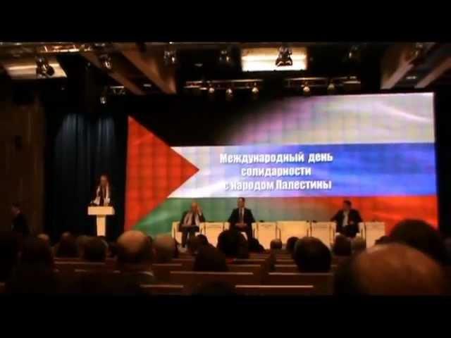 اليوم العالمي للتضامن  مع الشعب الفلسطيني في روسيا 2012