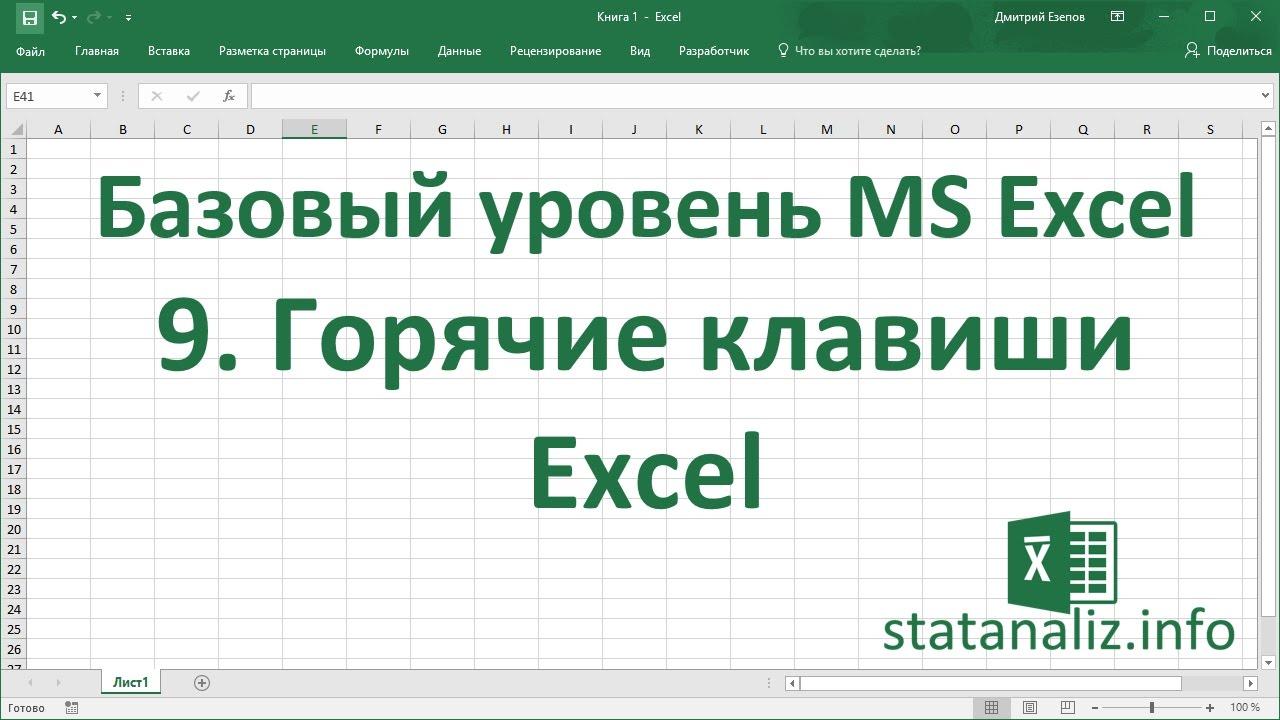 Урок 9. Горячие клавиши Excel для начинающих