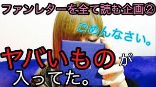 【企画】ヤバいもの、、。ファンレター全部読む②【プレゼント】 thumbnail