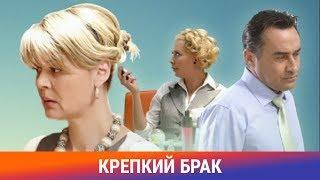 Крепкий брак. Фильм. Мелодрама. Амедиа