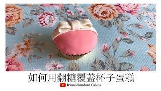 【蝴蝶結】「蝴蝶結」#蝴蝶結,【翻糖蛋糕】如何...