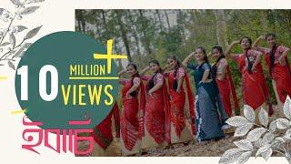 Ebashi Assamese Song Download & Lyrics