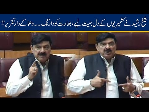 Sheikh Rasheed Blasting Speech on Kashmir in Parliament Joint Session