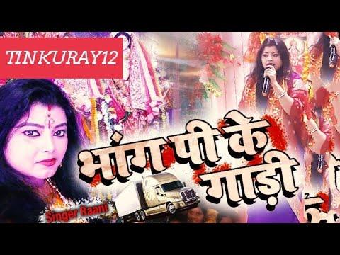 Bhang pk gadi mat Chaliya Ho