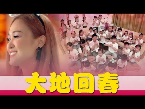 2018 M-Girls Angeline 阿妮 全球HD大首播《大地回春》完整版官方高清MV+阿妮音樂学院生Official MV(喜临大地幸福来)
