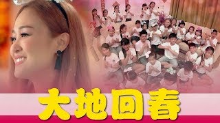 2018 M-Girls Angeline 阿妮 全球HD大首播  《大地回春》完整版官方高清MV  +  阿妮音樂学院生  Official MV(喜临大地幸福来)