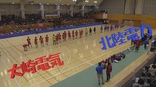 第42回日本ハンドボールリーグ 大崎電気×北陸電力