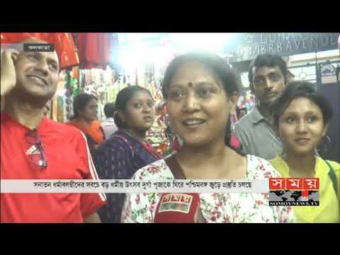 কলকাতায় জমে উঠেছে শারদীয় দুর্গা পূজার কেনাকাটা | Durga Puja