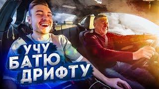 УЧУ БАТЮ ДРИФТУ на BMW M2