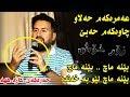 Jegr Media ( 3amrakam 7alaw + Bena Mach  ) Ga3day Halmat Zhope - Track6
