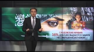 """""""Подробно"""" о несовершеннолетних женах исламского мира"""