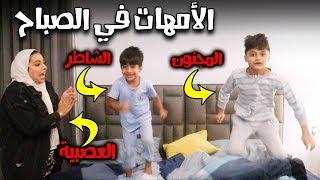انواع الامهات في الصباح قبل المدرسة ضحك 😂😂 - عائلة عدنان