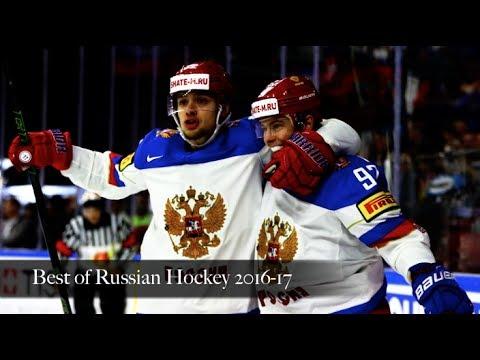 Best of Russian Hockey 2016-17 / Лучшее из 'русского' хоккея 2016-17