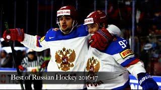 """Best of Russian Hockey 2016-17 / Лучшее из """"русского"""" хоккея 2016-17"""