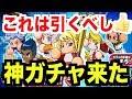 【パワプロアプリ】過去最高の神ガチャがキタ〜!ベースボール記念ガチャを30連!【AKI GAME TV】