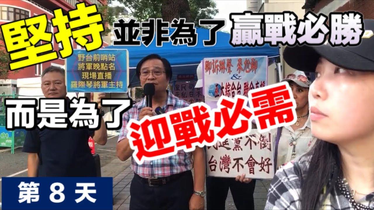 #7/5 第八天 立法院 《哈囉政客們 你們到底是要選票還是公理正義》
