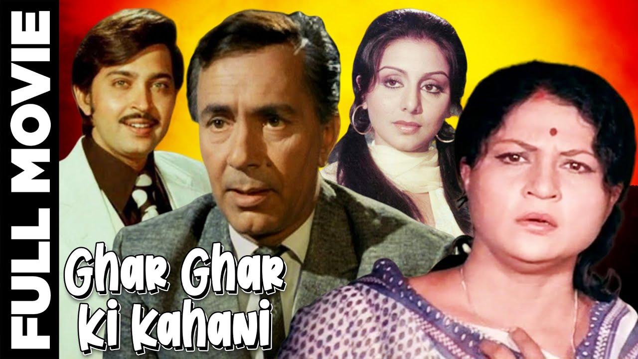 Download Ghar Ghar Ki Kahani (1970) Superhit Bollywood Movie | घर घर की कहानी | Balraj Sahni, Nirupa Roy